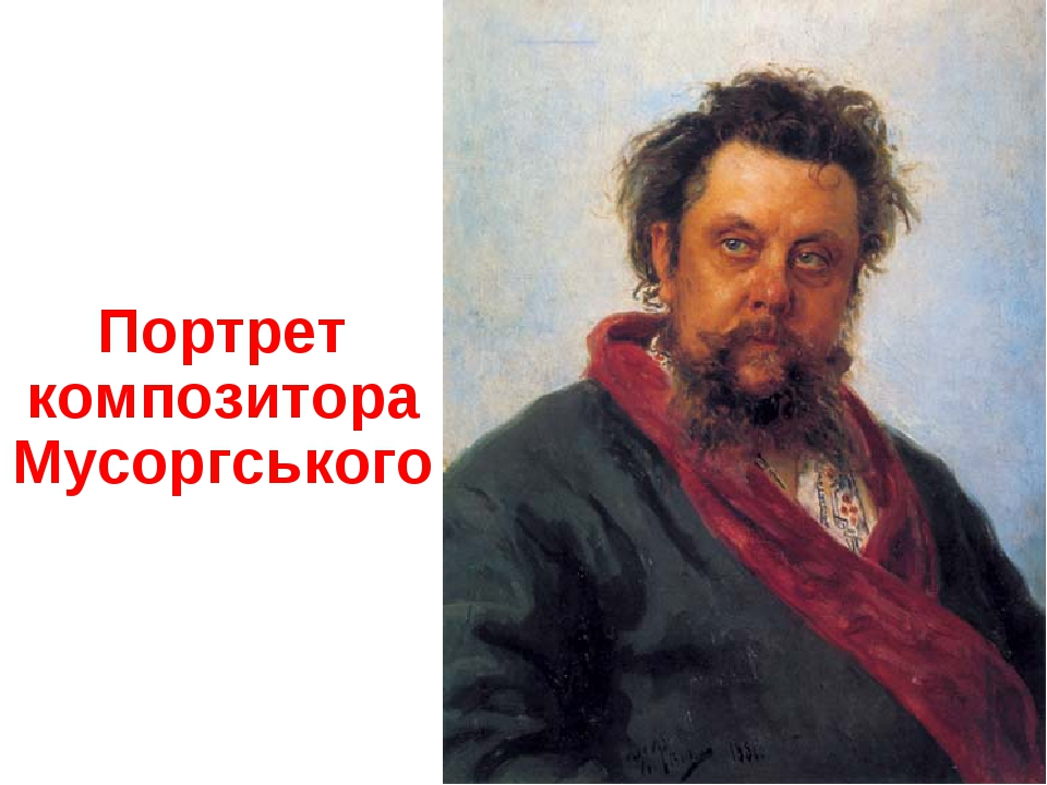 Портрет композитора Мусоргського