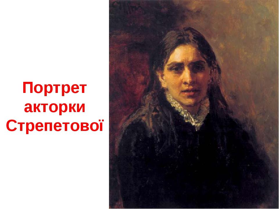 Портрет акторки Стрепетової