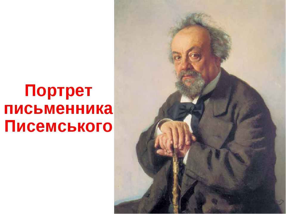 Портрет письменника Писемського