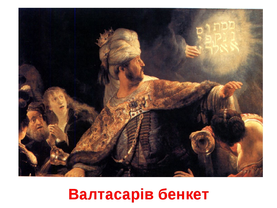 Валтасарів бенкет