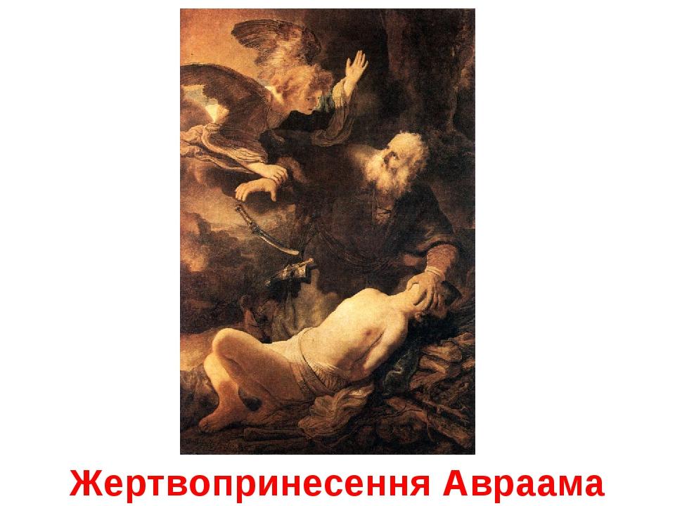 Жертвопринесення Авраама