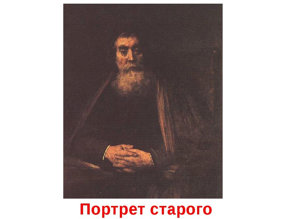 Портрет старого