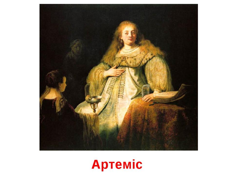 Артеміс