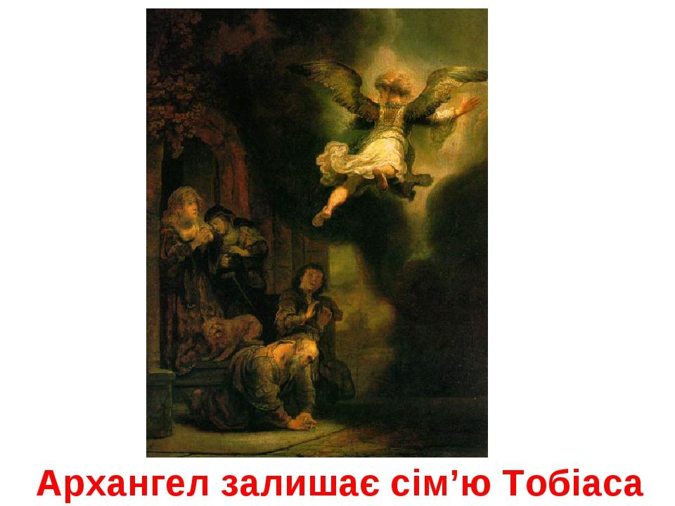 Архангел залишає сім'ю Тобіаса