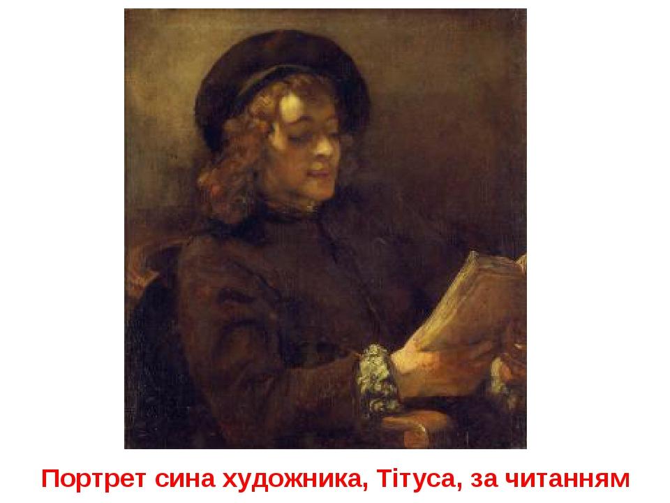 Портрет сина художника, Тітуса, за читанням