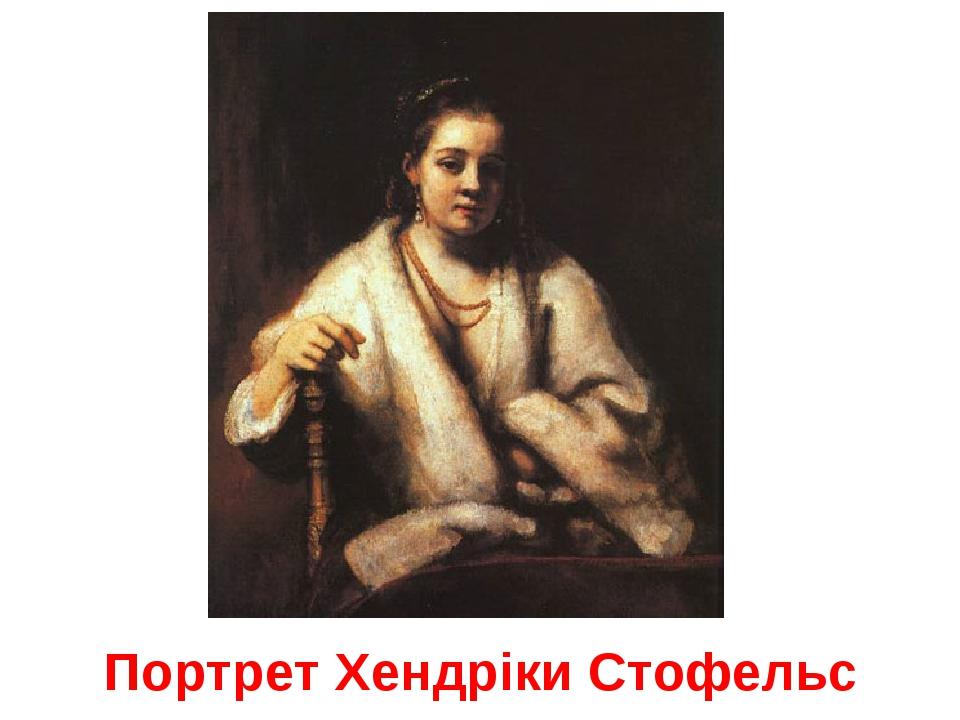 Портрет Хендріки Стофельс