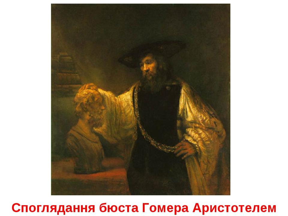 Споглядання бюста Гомера Аристотелем
