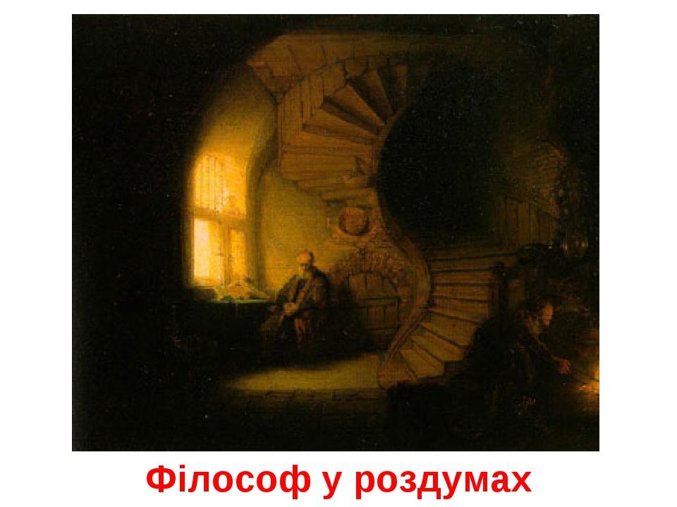 Філософ у роздумах