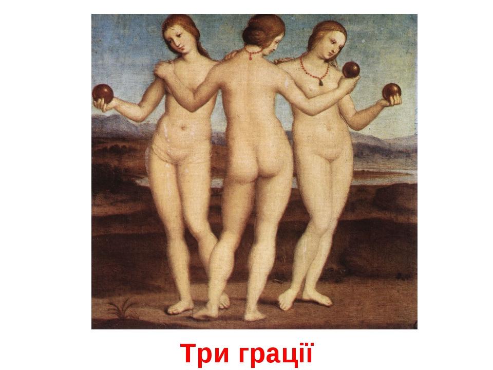 Три грації