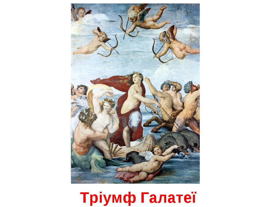 Тріумф Галатеї