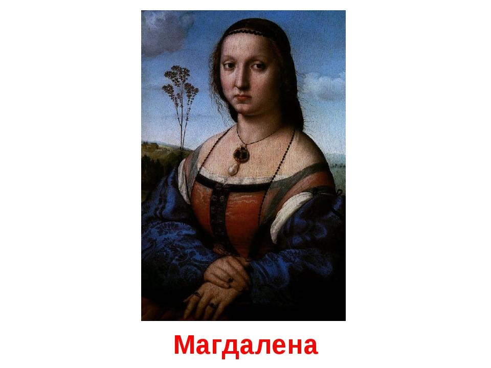 Магдалена