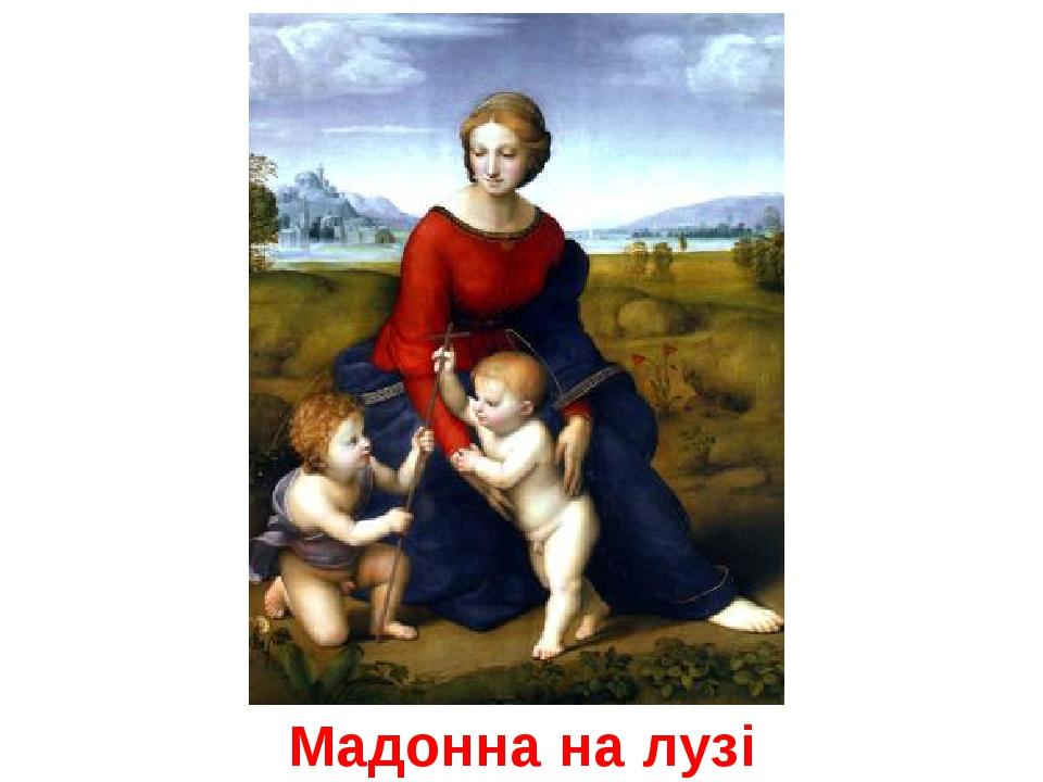 Мадонна на лузі