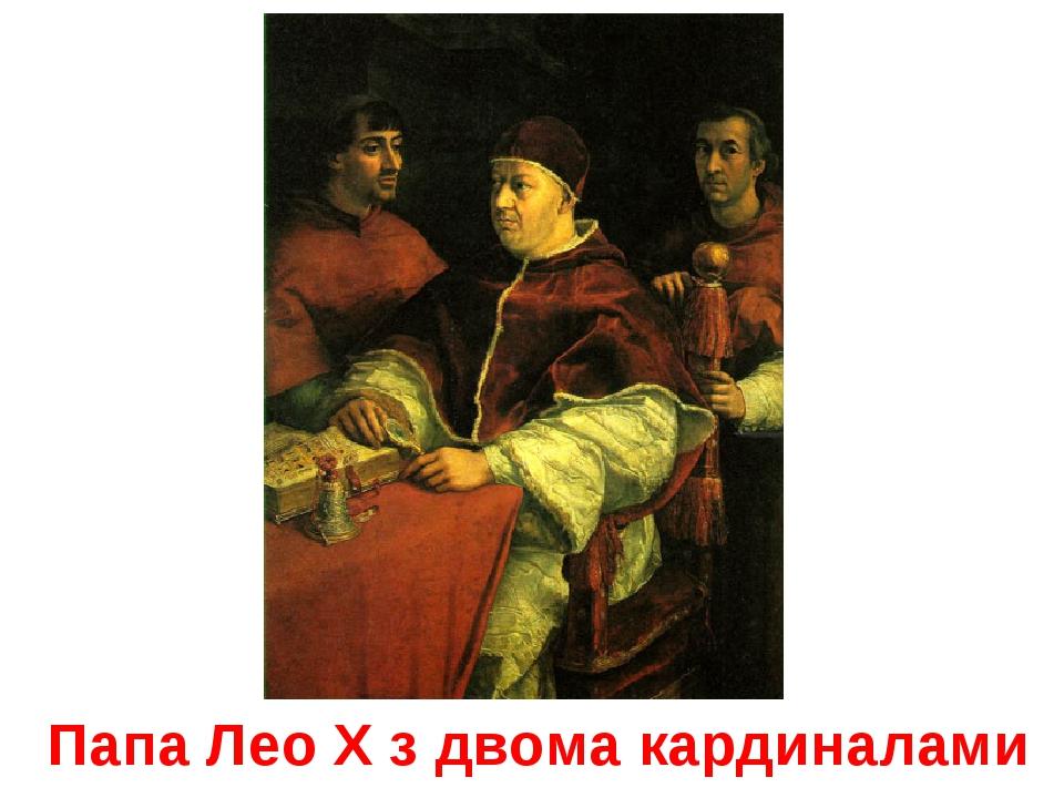 Папа Лео X з двома кардиналами