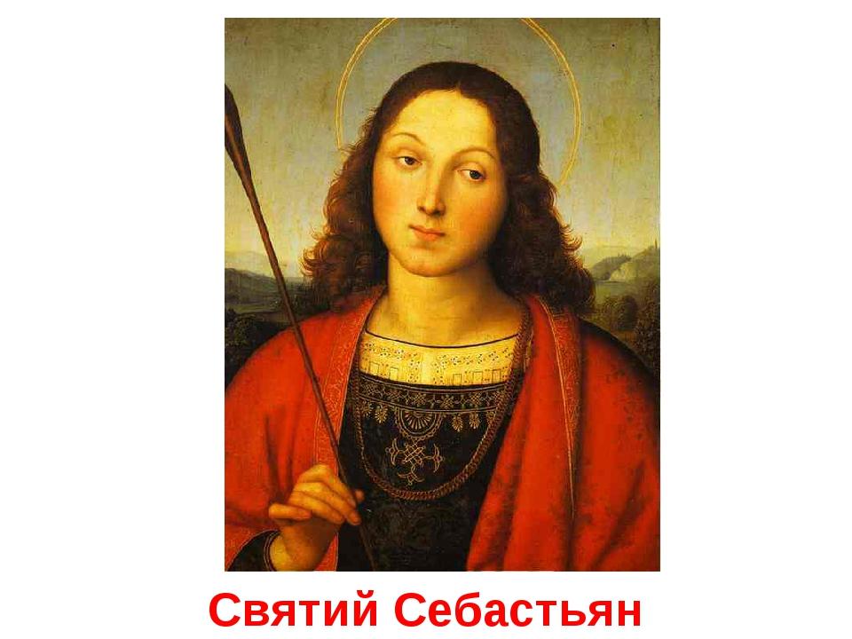 Святий Себастьян