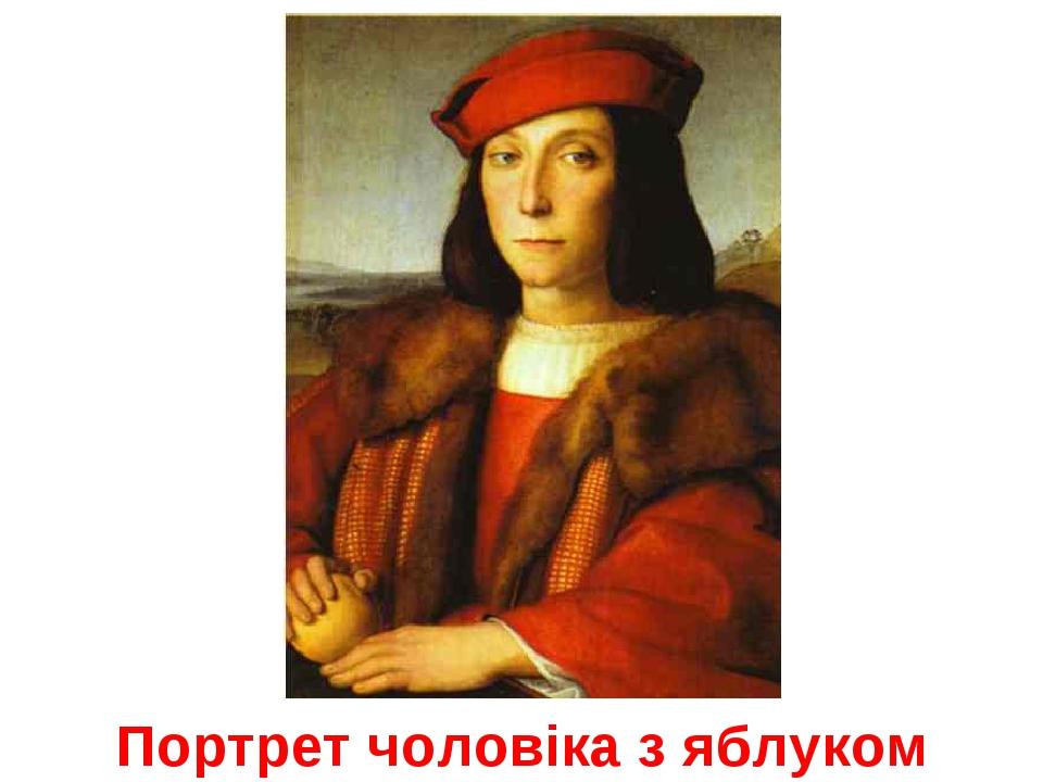 Портрет чоловіка з яблуком