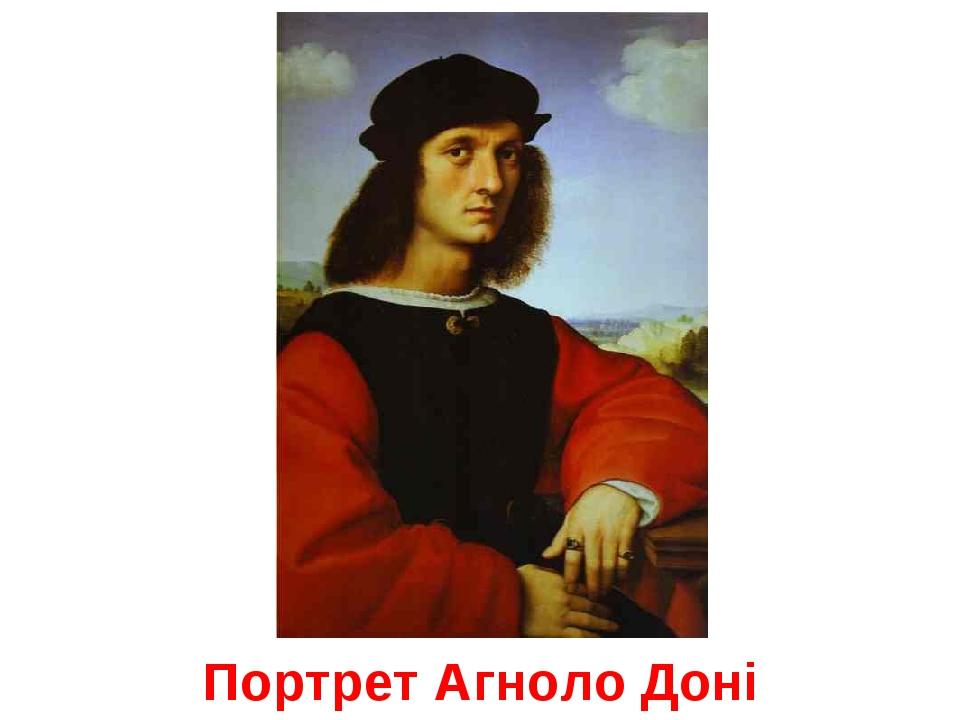 Портрет Агноло Доні