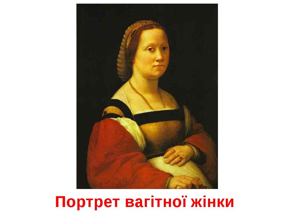 Портрет вагітної жінки