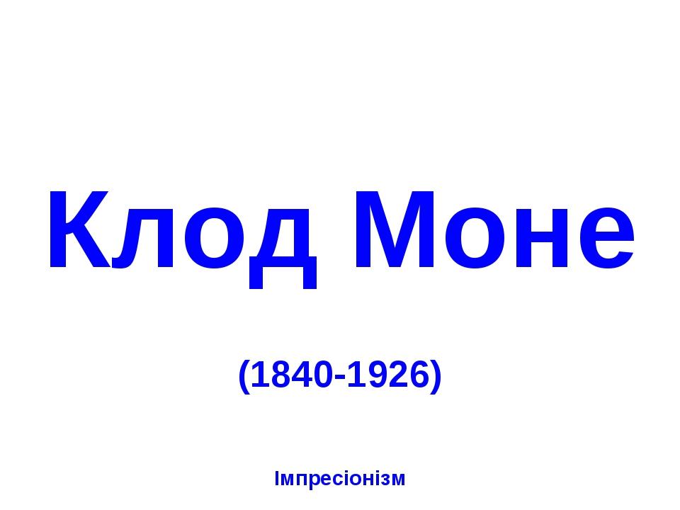 Клод Моне (1840-1926) Імпресіонізм