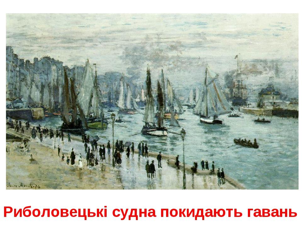 Риболовецькі судна покидають гавань