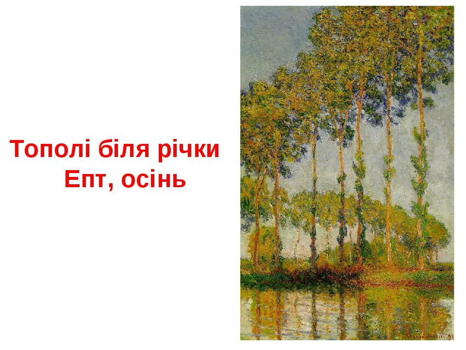 Тополі біля річки Епт, осінь