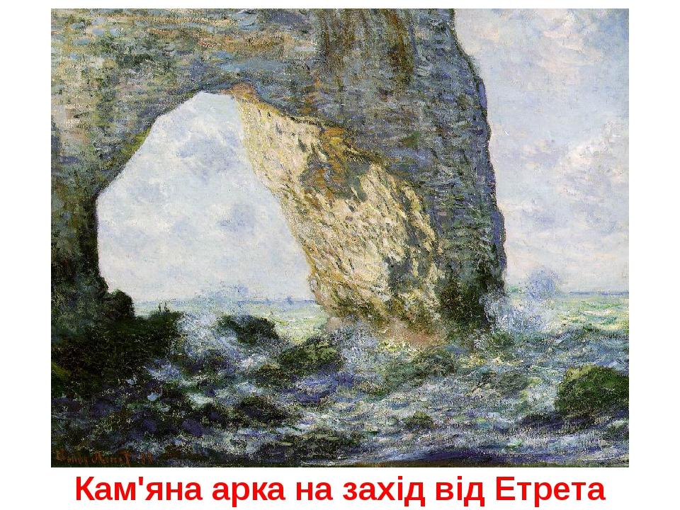 Кам'яна арка на захід від Етрета
