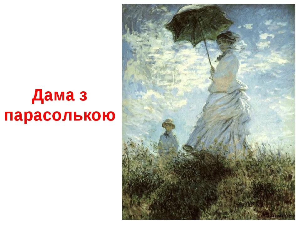 Дама з парасолькою