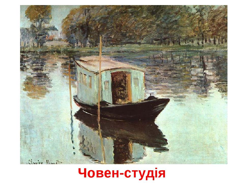 Човен-студія