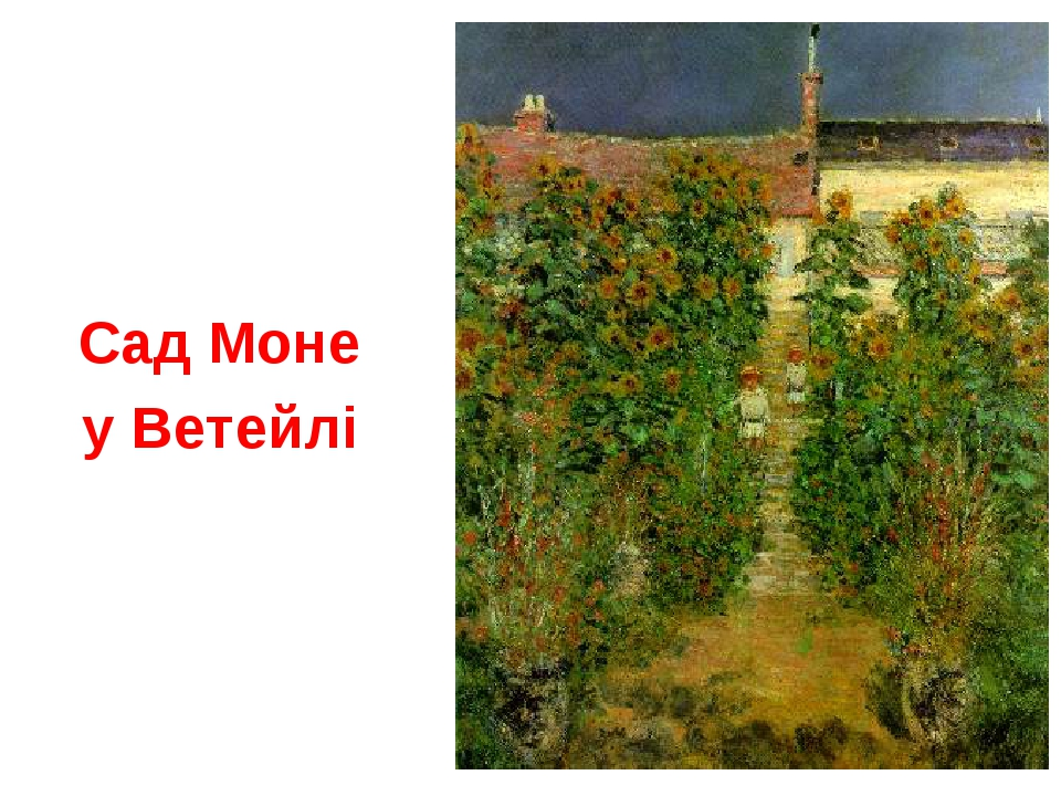 Сад Моне у Ветейлі