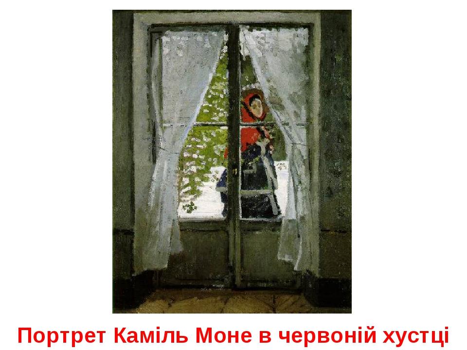 Портрет Каміль Моне в червоній хустці
