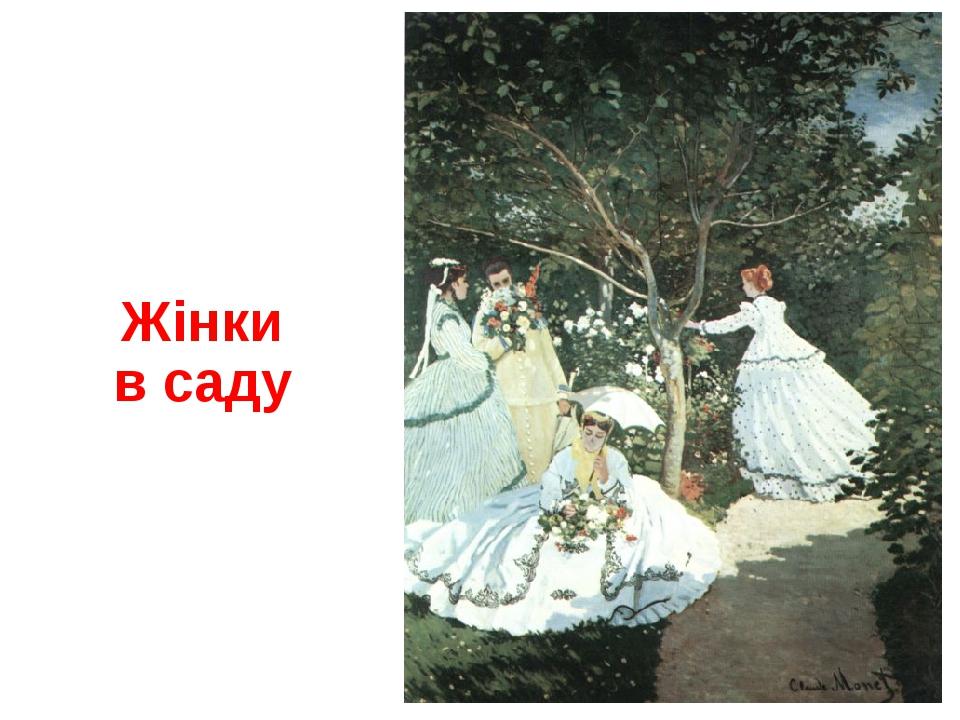 Жінки в саду
