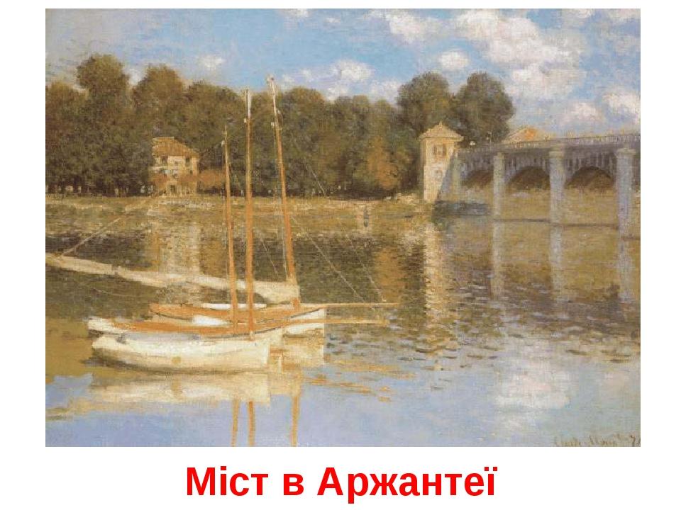 Міст в Аржантеї