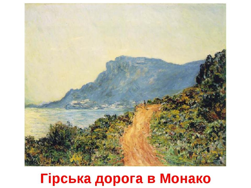 Гірська дорога в Монако