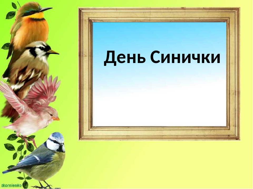 День Синички