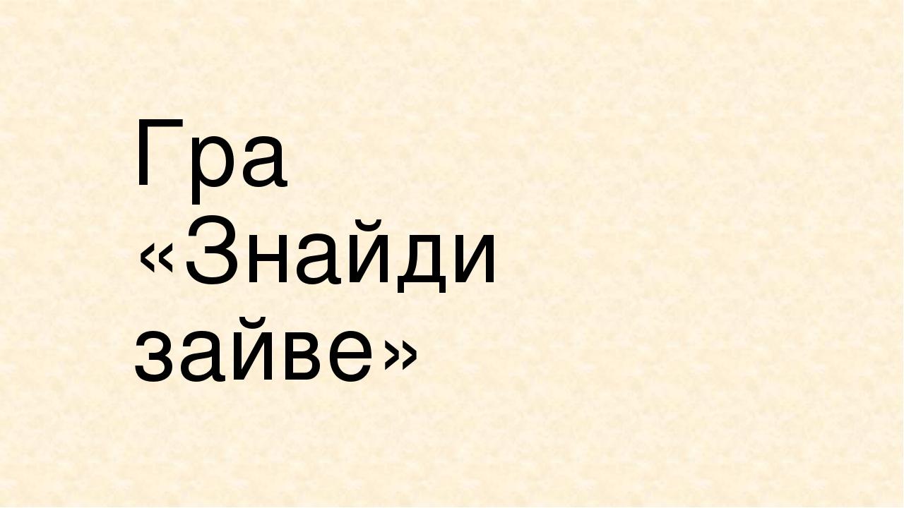 Гра «Знайди зайве»