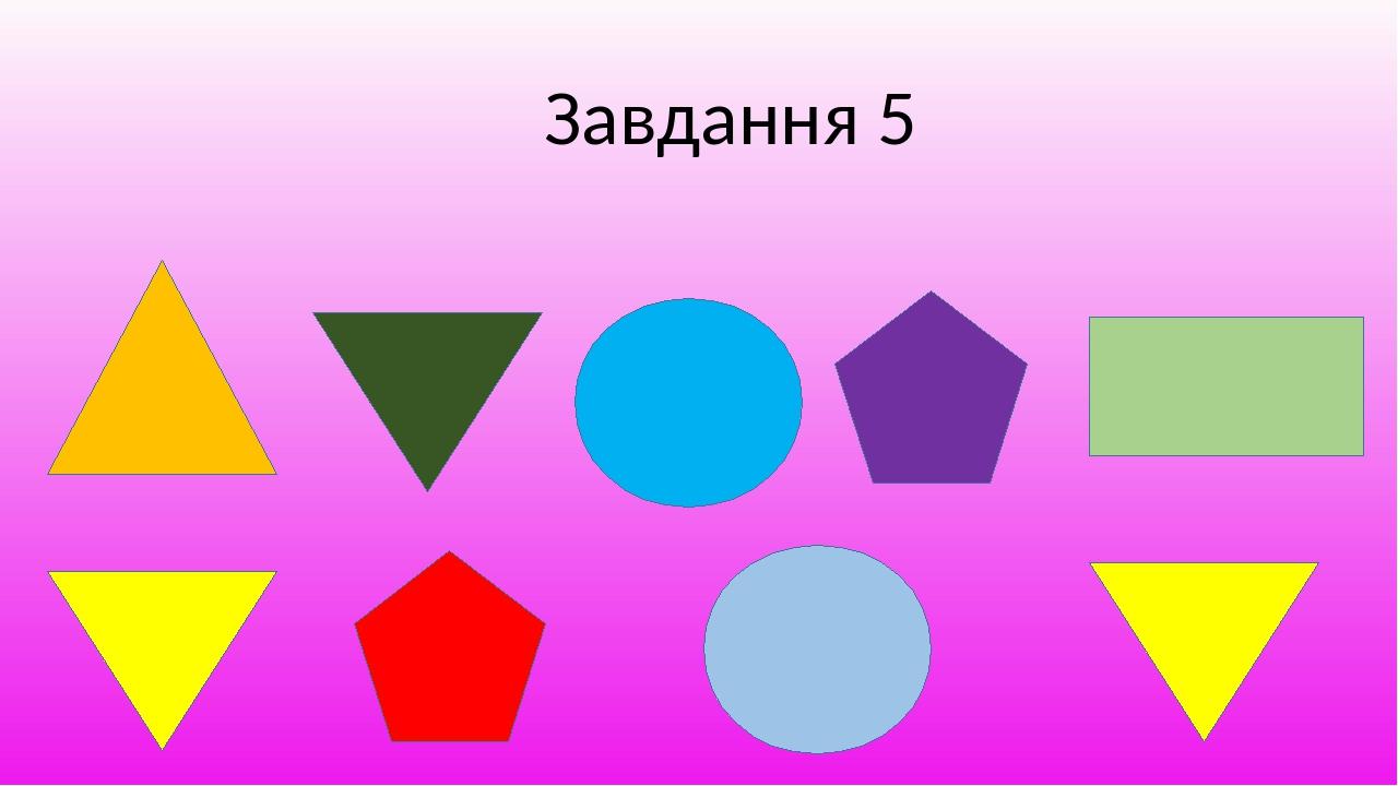 Завдання 5