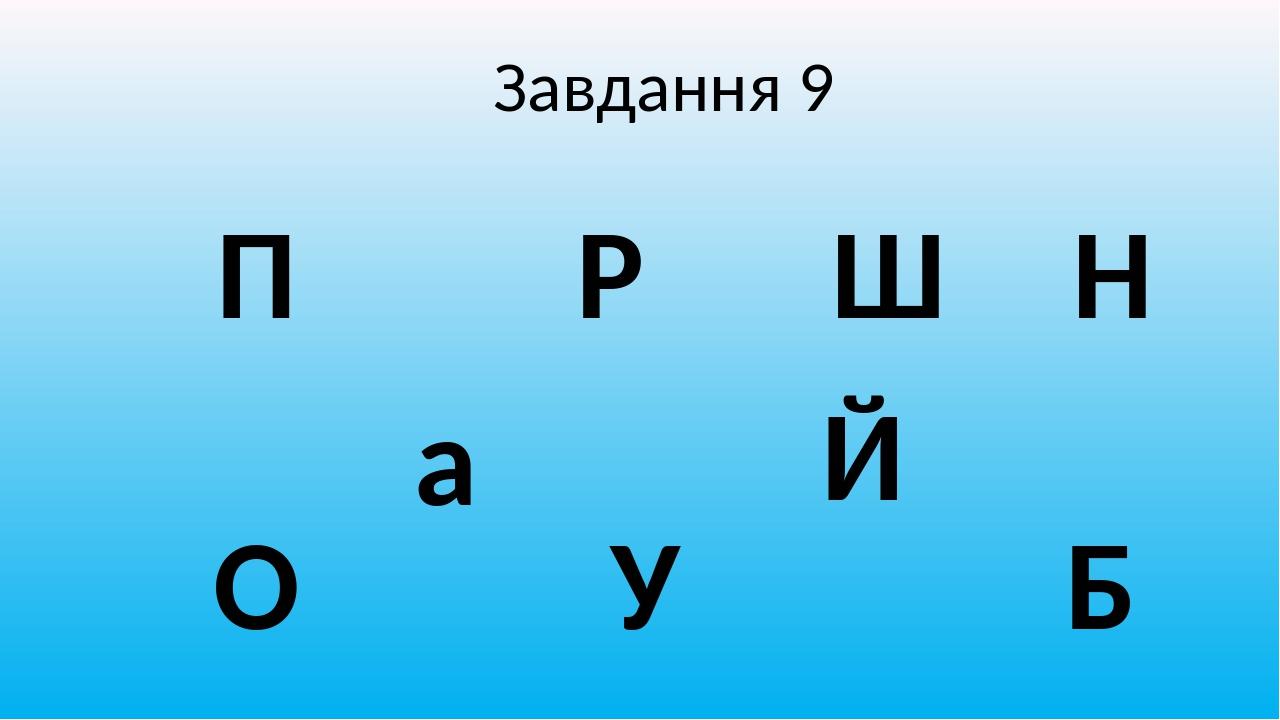 Завдання 9 Ш П Й Р Б а Н О У