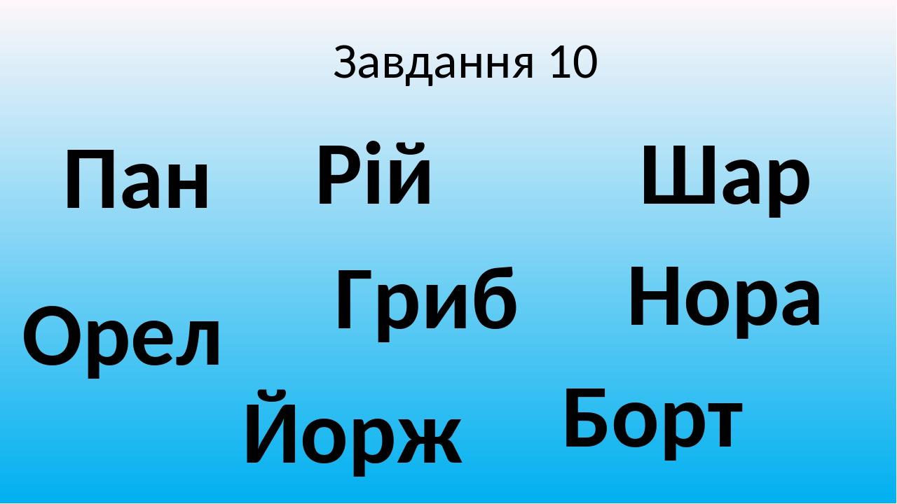 Завдання 10 Шар Пан Йорж Рій Борт Нора Орел Гриб