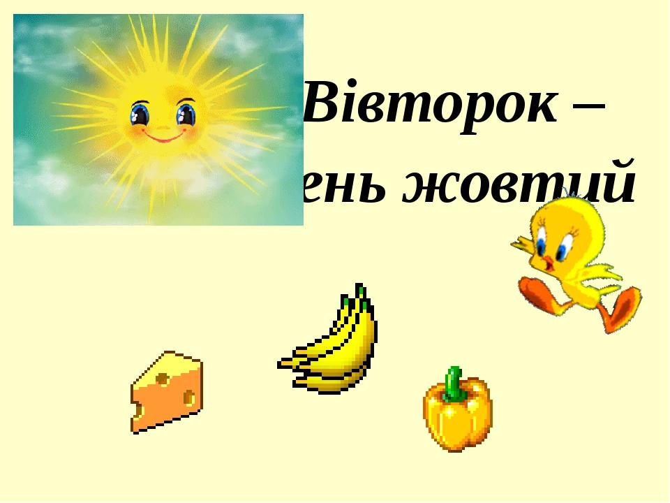 Вівторок – день жовтий