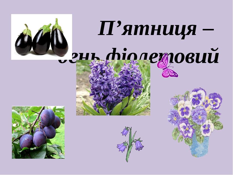 П'ятниця – день фіолетовий