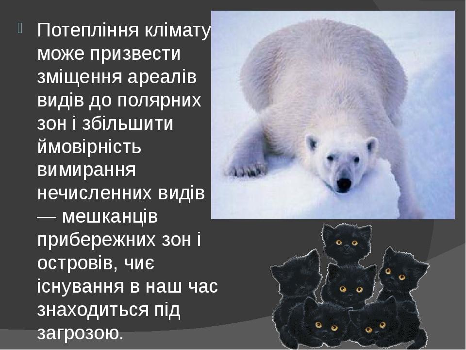 Потепління клімату може призвести зміщення ареалів видів до полярних зон і збільшити ймовірність вимирання нечисленних видів — мешканців прибережни...