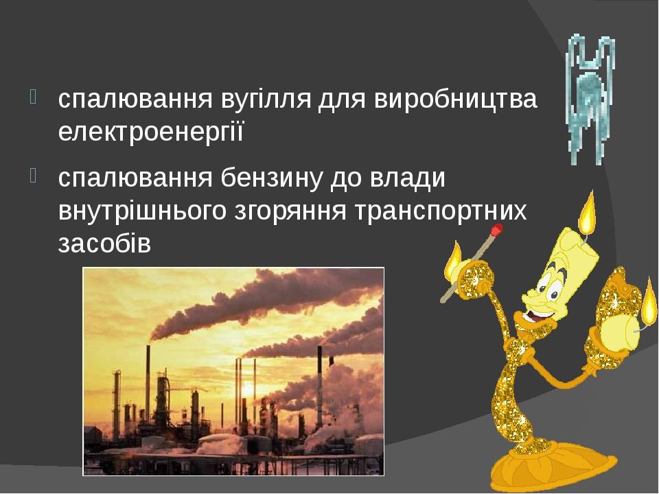 спалювання вугілля для виробництва електроенергії спалювання бензину до влади внутрішнього згоряння транспортних засобів