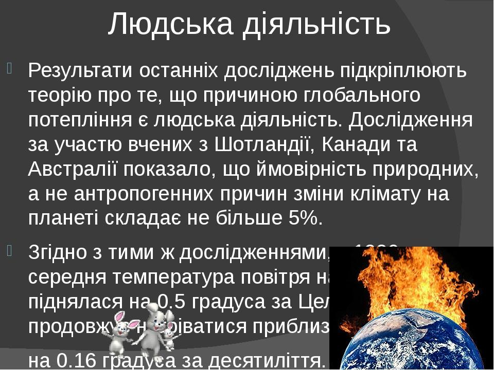 Відповідно до гіпотези кліматологів М. Юінга і У. Донна, існує коливальний процес, в якому заледеніння (льодовиковий період) породжується потеплінн...