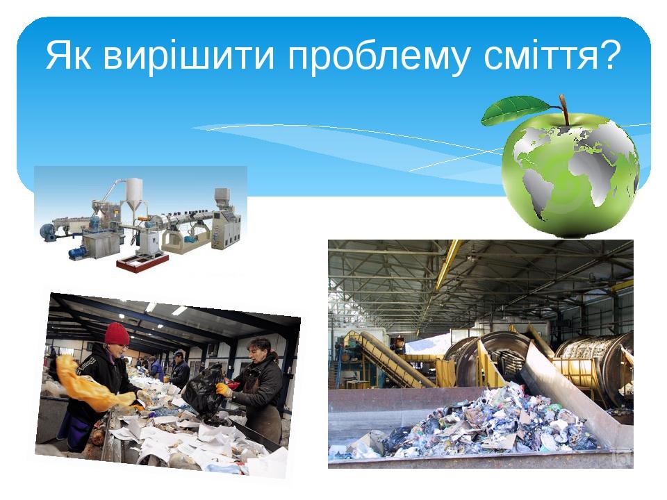 Як вирішити проблему сміття?
