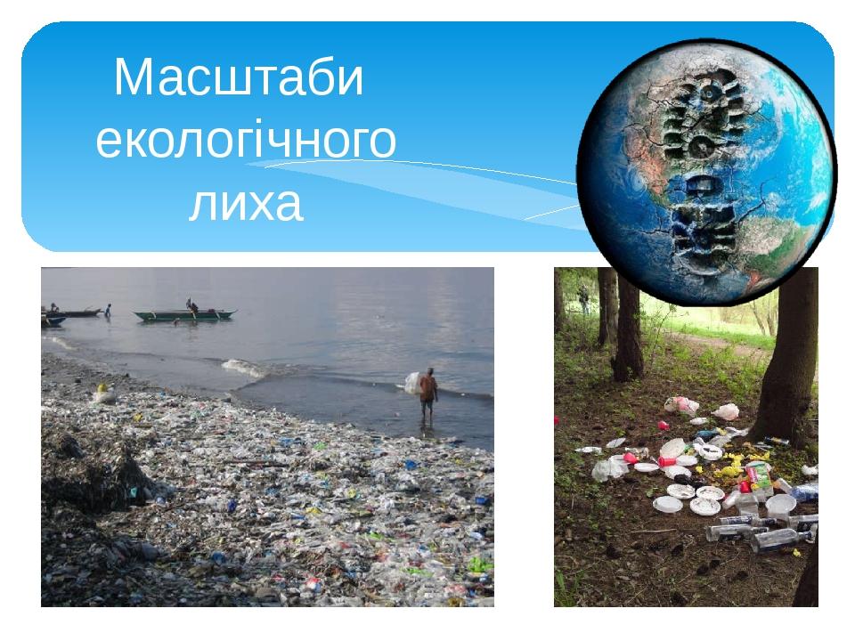 Масштаби екологічного лиха