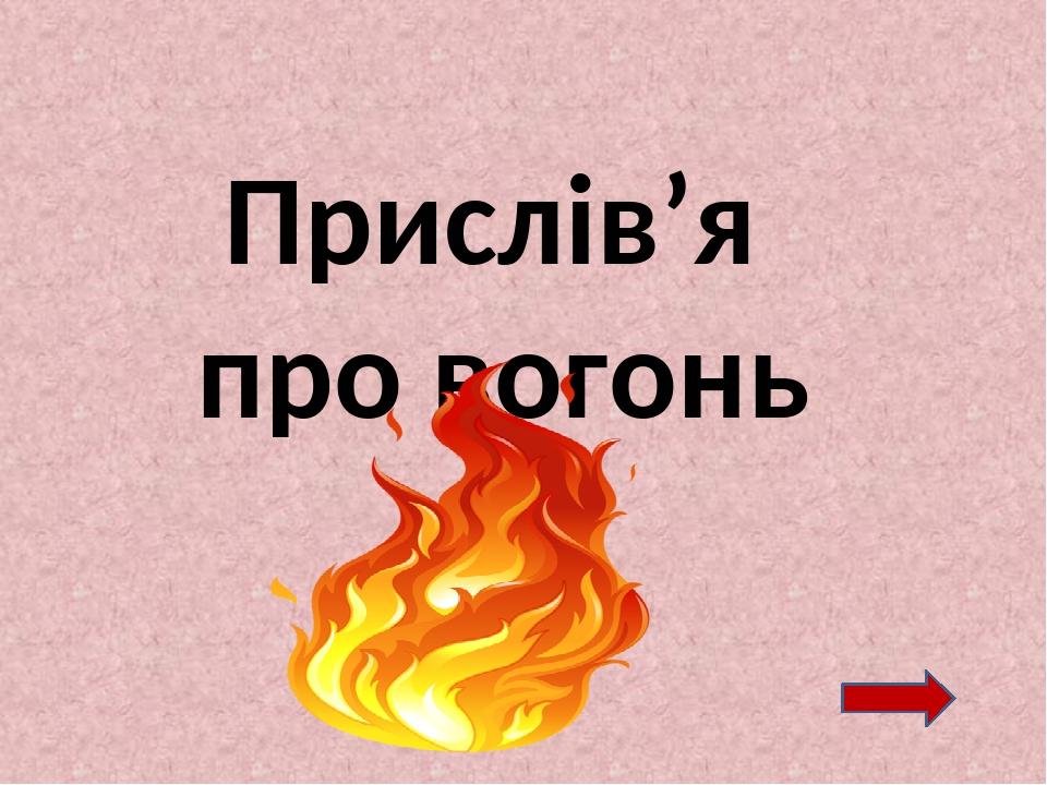 Прислів'я про вогонь
