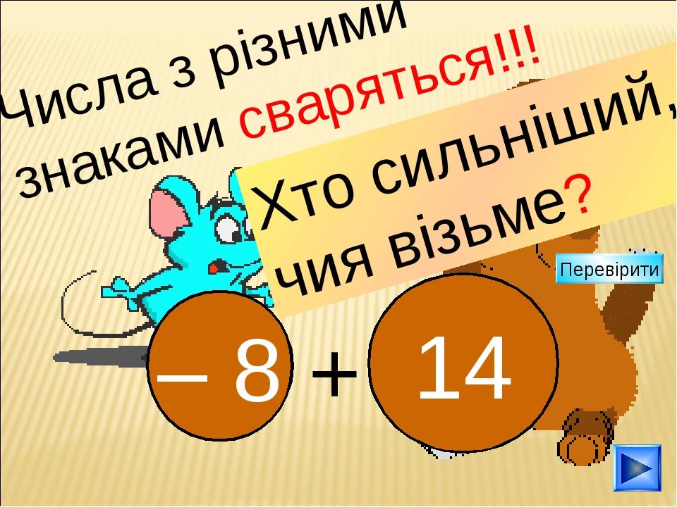 – 8 14 + Числа з різними знаками сваряться!!! Хто сильніший, чия візьме? Перевірити