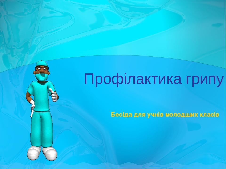 Профілактика грипу Бесіда для учнів молодших класів