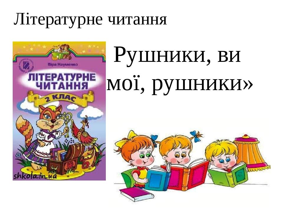 Літературне читання « Рушники, ви мої, рушники»