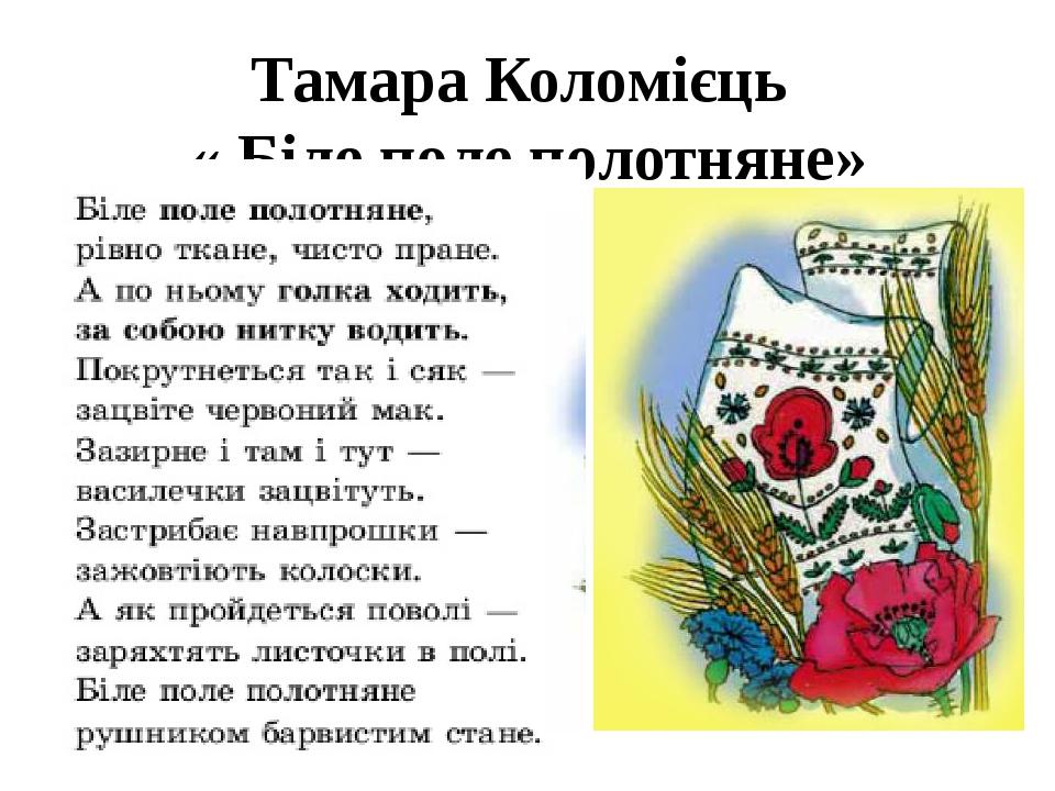 Тамара Коломієць « Біле поле полотняне»