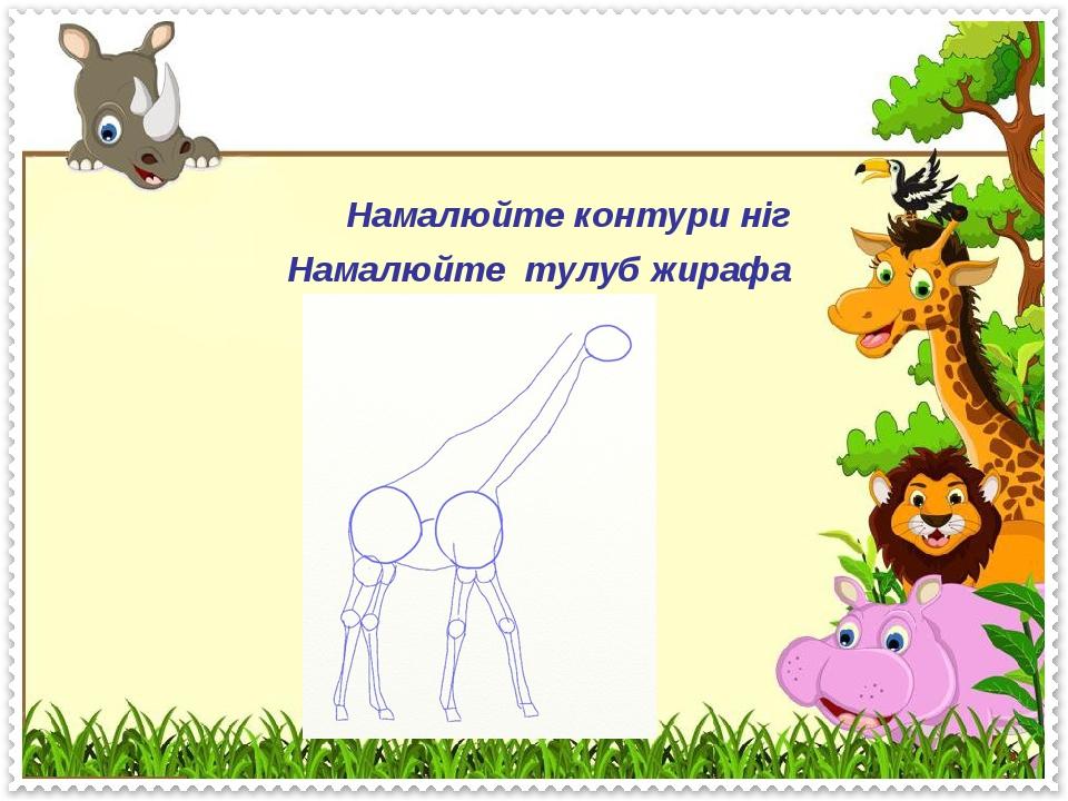 Намалюйте контури ніг Намалюйте тулуб жирафа